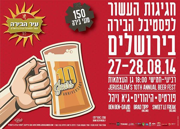 גלייד חוגגים בפסטיבל הבירה בירושלים!