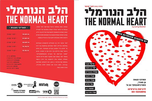 גלייד נותנים חסות להצגת הלב הנורמלי בלב תל אביב