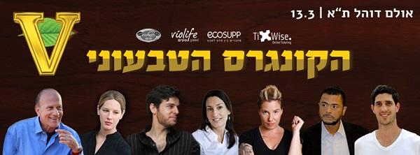 גלייד ישראל בקונגרס הטבעוני ה-2