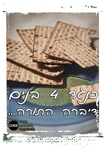 סדר פסח בסגנון גלייד ישראל