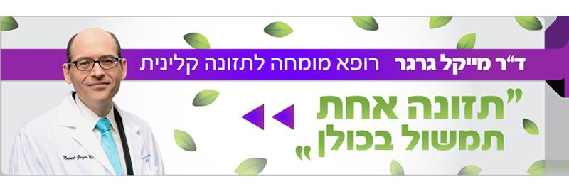 """ד""""ר מייקל גרגר בישראל"""