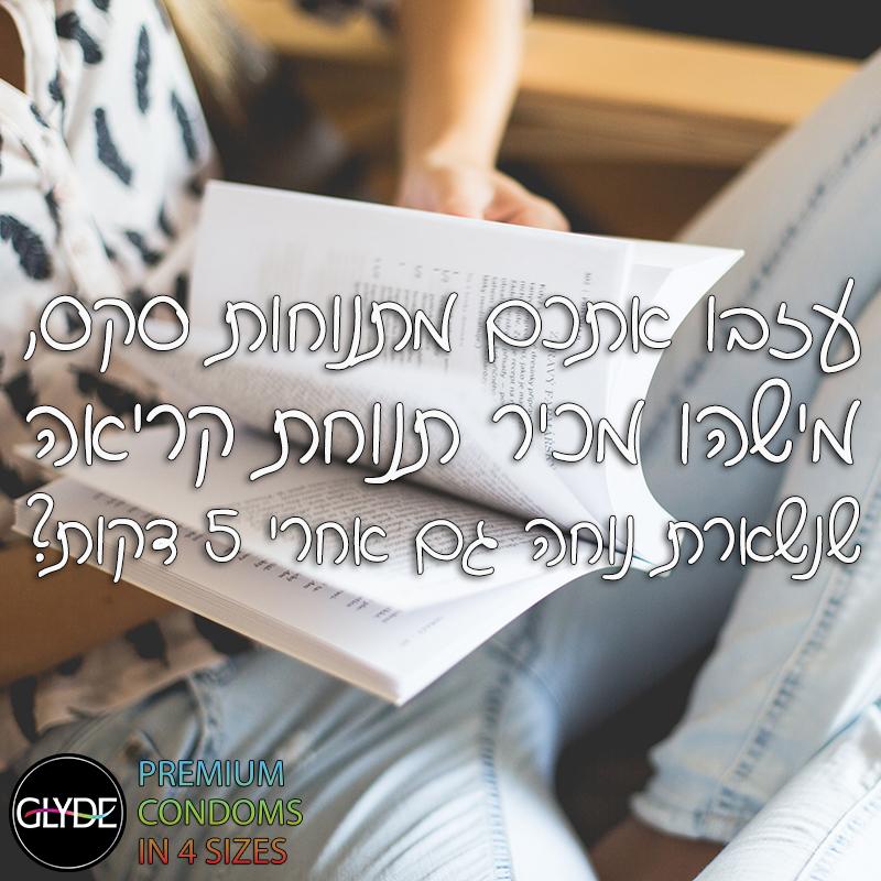 תנוחות קריאה נוחות