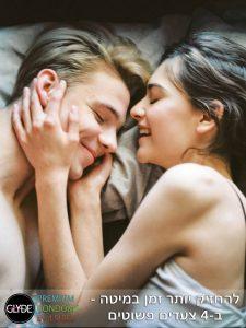 איך תחזיקו מעמד יותר זמן במיטה - גלייד קונדומים טבעוניים