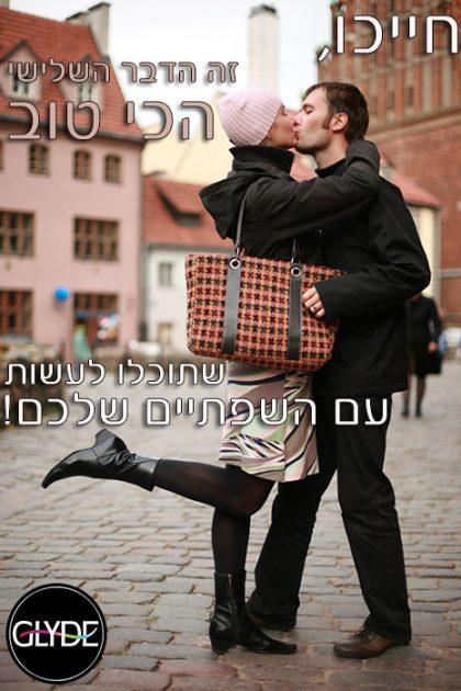 לכו תתנשקו!