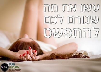 5 סיבות טובות שיגרמו לכם לישון בעירום