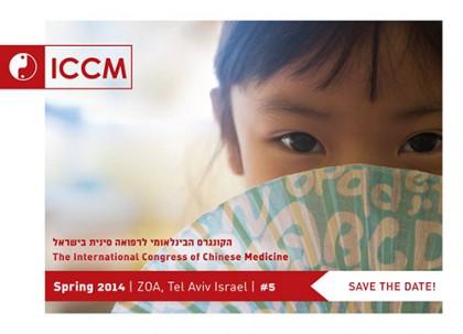גלייד בקונגרס הבינלאומי לרפואה הסינית