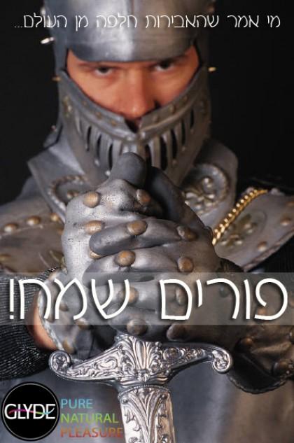 טיפים לפורים רומנטי מצוות גלייד ישראל