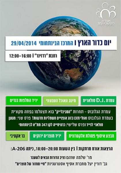 צוות גלייד ישראל באירועי יום כדור הארץ