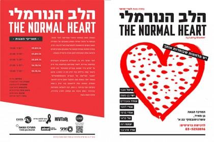 הלב הנורמלי בלב תל אביב
