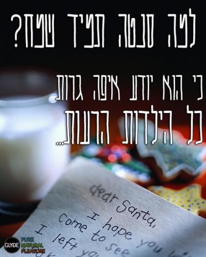 צוות גלייד ישראל מאחל לכם שנה אזרחית סקסית!